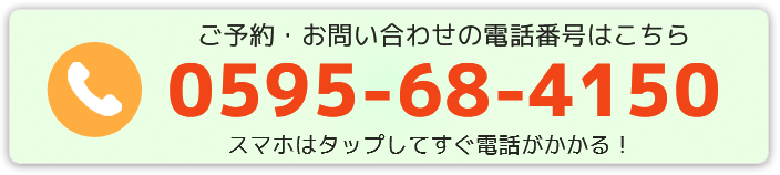 ご予約・お問い合わせ電話番号